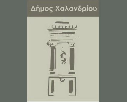 Δήμος Χαλανδρίου logo2_sl1