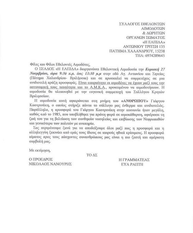 ethelontiki_aimodosia_syllogos_elpida_1