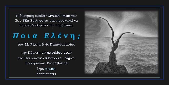 """Η θεατρική ομάδα του 2ου ΓΕΛ Βριλησσίων """"ΔΡΑΜΑ"""" mini στο πλαίσιο πολιτιστικού προγράμματος με τίτλο Θεατρικές Δράσεις 2016-2017, μας προσκαλεί να παρακολουθήσουμε την παράσταση """"Ποια Ελένη"""", την Πέμπτη 27 Απριλίου 2017 και ώρα 20.00 στο Πνευματικό Κέντρο του Δήμου Βριλησσίων."""