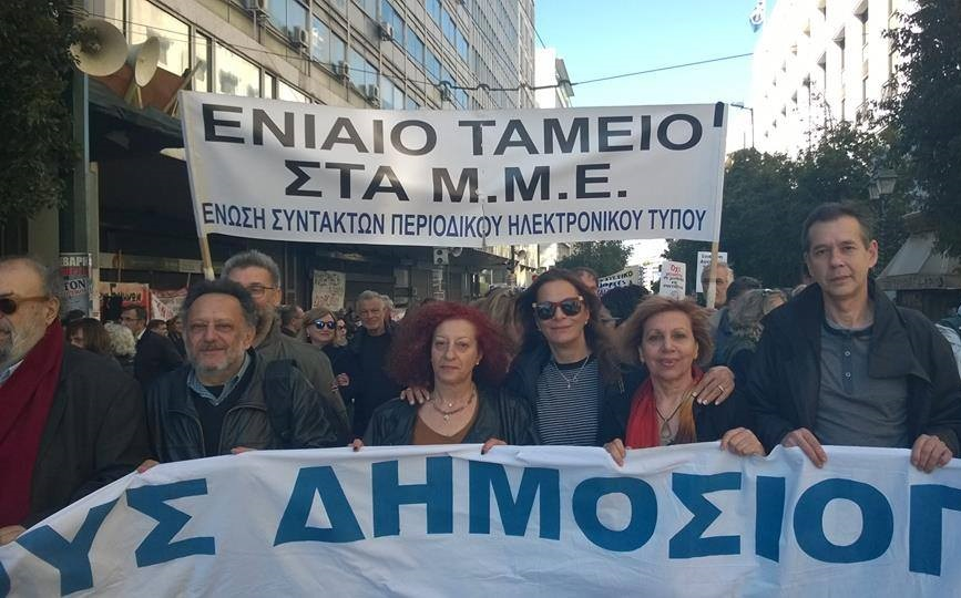 Το www.rematia.gr συμμετέχει στην 24ωρη απεργία που κήρυξε η Ένωση Συντακτών Ημερησίων Εφημερίδων Αθήνας και τα συνεργαζόμενα σωματεία Τύπου, από τις 06.00 π.μ. της Τετάρτης 30 Μαΐου 2018 έως τις 06.00 π.μ. της Πέμπτης 31 Μαΐου 2018.