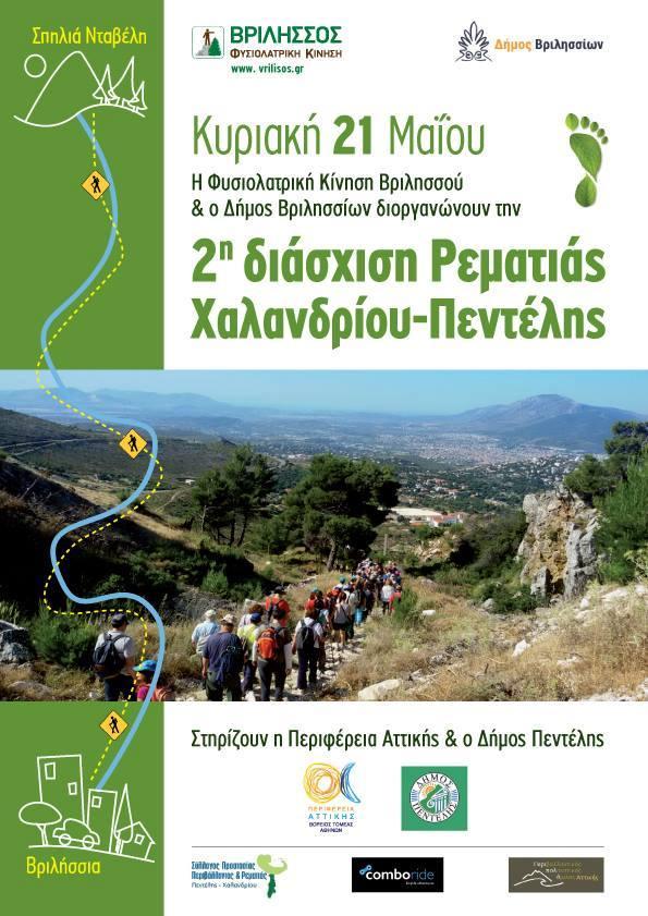 Η φυσιολατρική κίνηση Βριλησσός και ο Δήμος Βριλησσίων διοργανώνουν την 2η διάσχιση Ρεματιάς