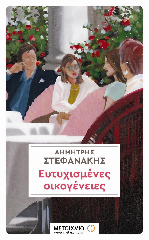 """Παρουσίαση βιβλίου Πέμπτη 25 Μαΐου 2017, 19.00 """"Ευτυχισμένες οικογένειες """" Δημήτρης Στεφανάκης Ευριπίδης στη Στοά (Α. Παπανδρέου 11, Χαλάνδρι)"""