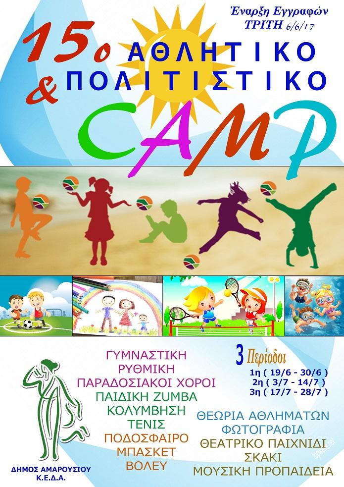 Θερινό Camp διοργανώνει ο Δήμος Αμαρουσίου και η Κοινωφελής Επιχείρηση Δήμου Αμαρουσίου (ΚΕΔΑ) για τα παιδιά Δημοτικού και Γυμνασίου, προκειμένου να περάσουν την περίοδο των διακοπών τους ευχάριστα και δημιουργικά, αποκτώντας νέες γνώσεις και νέες εμπειρίες.