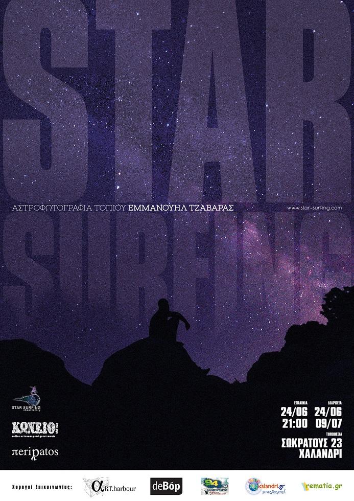 """Η εταιρεία πολιτισμού πeripatos επιμελείται την έκθεση με τίτλο """"Star Surfing"""" στο art room του Konio the bar."""
