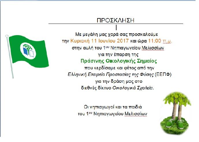 """Με μεγάλη μας χαρά σας προσκαλούμε την Κυριακή 11 Ιουνίου 2017 και ώρα 11:00 π.μ. στην αυλή του 1ου Νηπιαγωγείου Μελισσίων για την έπαρση της """"Πράσινης Οικολογικής Σημαίας""""που κερδίσαμε και φέτος από την Ελληνική Εταιρεία Προστασίας της Φύσης (ΕΕΠΦ) για τη δράση μας στο"""