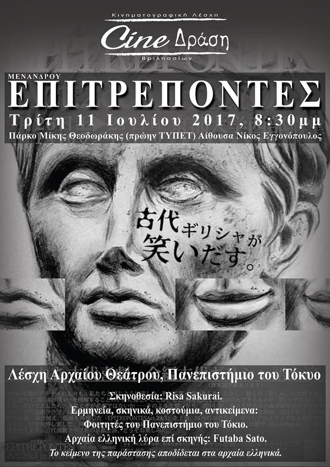 Ακόμη μια έκπληξη από το Cine-Δράση. Στα αρχαία ελληνικά η κωμωδία του Μενάνδρου ΕΠΙΤΡΕΠΟΝΤΕΣ από τη Λέσχη Αρχαίου Θεάτρου του Πανεπιστήμιο του Τόκιο, παρόντος του πρεσβευτή της Ιαπωνίας.