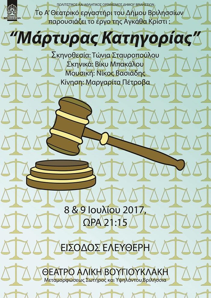 Το Σάββατο 8 Ιουλίου & και την Κυριακή 9 Ιουλίου 2017, ώρα 21:15, o Πολιτιστικός & Αθλητικός Οργανισμός του Δήμου Βριλησσίων παρουσιάζει τη θεατρική παράσταση: