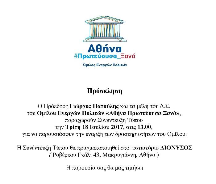 Με θέα στην Ακρόπολη αναμένεται να δημοσιοποιήσει την απόφασή του ο Δήμαρχος Αμαρουσίου, Πρόεδρος της ΚΕΔΕ και Πρόεδρος του ΙΣΑ, Γιώργος Πατούλης, να κατέβει υποψήφιος για Δήμαρχος Αθηναίων στις δημοτικές εκλογές.