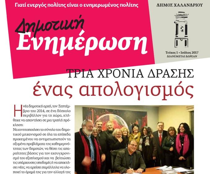 Το πρώτο τεύχος της Δημοτικής Ενημέρωσης του Δήμου Χαλανδρίου ξεκινάει το ταξίδι του.