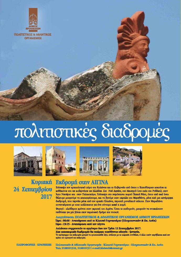 Στο πλαίσιο των 'Πολιτιστικών Διαδρομών', ο Πολιτιστικός & Αθλητικός Οργανισμός Βριλησσίων διοργανώνει εκδρομή στην Αίγινα, την Κυριακή 24 Σεπτεμβρίου 2017.