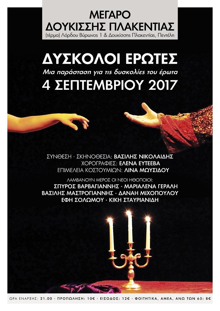 """Η παράσταση """"Δύσκολοι έρωτες"""" παρουσιάζεται, σήμερα 4 Σεπτεμβρίου, στο Μέγαρο Δουκίσσης Πλακεντίας, στην Πεντέλη."""