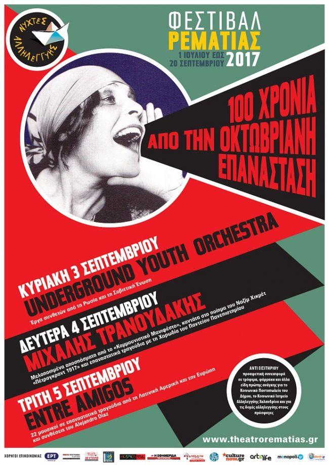 Με ένα μεγάλο αφιέρωμα στην 100η επέτειο ενός από τα πλέον σημαίνοντα γεγονότα του προηγούμενου αιώνα, το Φεστιβάλ Ρεματιάς 2017 – Νύχτες Αλληλεγγύης, επιχειρεί με μουσικές βραδιές, σήμερα Δευτέρα 4 και Τρίτη 5 Σεπτεμβρίου, να φωτίσει τον αντίκτυπο της Οκτωβριανής Επανάστασης στην Τέχνη.
