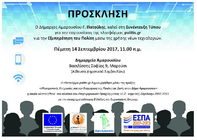 """""""Μια νέα εποχή στην εξυπηρέτηση του Πολίτη εγκαινιάζει ο Δήμος Αμαρουσίου εισάγοντας την ηλεκτρονική πλατφόρμα politis.maroussi.gr"""", σύμφωνα με την ανακοίνωσή του."""