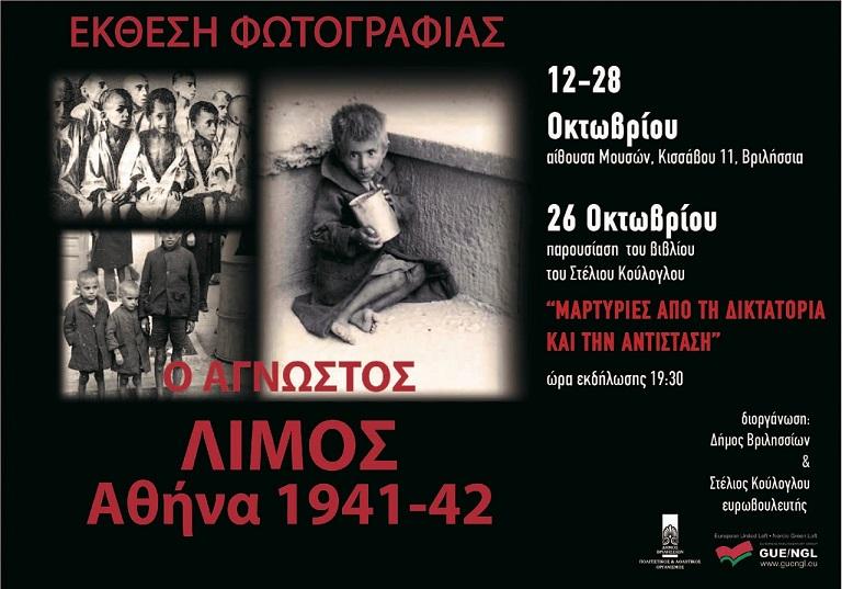Ο Δήμος Βριλησσίων παρουσιάζει την Έκθεση Φωτογραφίας «Ο ΑΓΝΩΣΤΟΣ ΛΙΜΟΣ - ΑΘΗΝΑ 1941-42», η οποία περιλαμβάνει φωτογραφικό υλικό από τον χειμώνα 1941-1942, τον πρώτο της γερμανικής κατοχής στην Αθήνα και έναν από τους δριμύτερους επί δεκαετίες.
