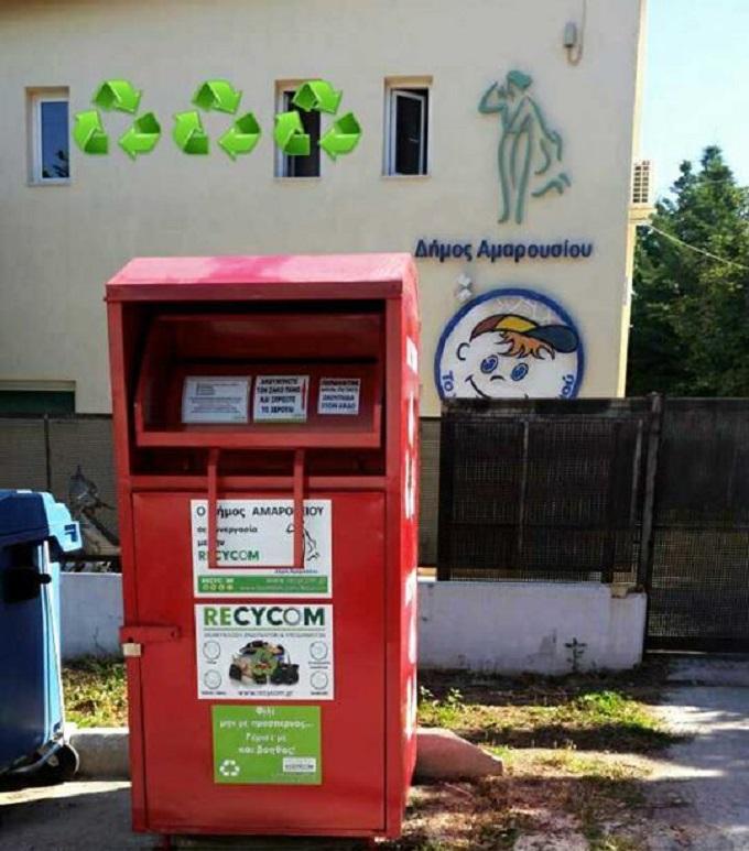 Παραδόθηκαν οι πρώτες δωροεπιταγές στην Κοινωνική Υπηρεσία του Δήμου Αμαρουσίου από την ανάδοχο εταιρεία ανακύκλωσης, στο πλαίσιο εφαρμογής του ανταποδοτικού προγράμματος συλλογής μεταχειρισμένων ειδών ένδυσης, υπόδησης και λοιπών υφασμάτινων ειδών, με σκοπό την ανακύκλωση και επαναχρησιμοποίησή τους, μέσω της ανάπτυξης δικτύου ειδικών κάδων συλλογής.