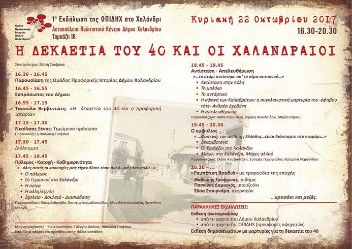 Η ομάδα Προφορικής Ιστορίας του Δήμου Χαλανδρίου σας προσκαλεί στις 22/10 στην «1η εκδήλωση της ΟΠΙΔΗΧ στο Χαλάνδρι» με θέμα: «Η δεκαετία του '40 και οι Χαλανδραίοι».