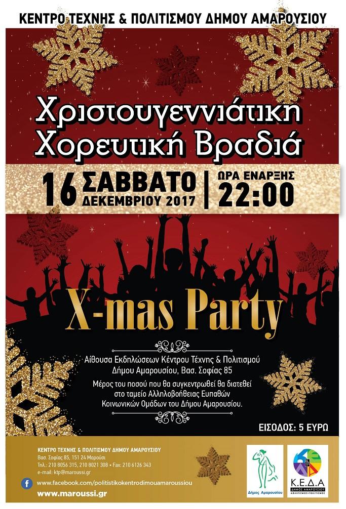 Χριστουγεννιάτικη χορευτική βραδιά διοργανώνει με τη συμμετοχή όλων των Τμημάτων Χορού του Κέντρου Τέχνης και Πολιτισμού, ο Δήμος Αμαρουσίου και η Κοινωφελής Επιχείρηση Αθλητισμού Πολιτισμού Δήμου Αμαρουσίου.