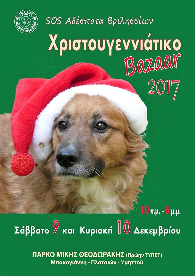 """Συνεχίζεται και σήμερα, Κυριακή 10 Δεκεμβρίου, το καθιερωμένο ετήσιο Bazaar του συλλόγου """"SOS Αδέσποτα Βριλησσίων"""", από τις 10 το πρωί ως τις 6 το απόγευμα, στο Πάρκο Μίκης Θεοδωράκης (Πρώην ΤΥΠΕΤ) Π.Μπακογιάννη 38-42."""