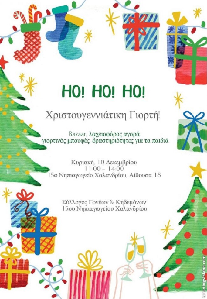 Χριστουγεννιάτικη Γιορτή με bazaar, γιορτινό μπουφέ και δραστηριότητες για τα παιδιά, διοργανώνει ο Σύλλογος Γονέων και Κηδεμόνων του 15ου Νηπιαγωγείου Χαλανδρίου.