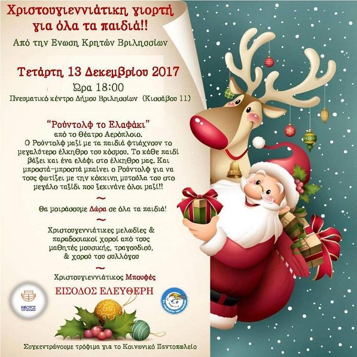 Η Ένωση Κρητών Βριλησσίων σας προσκαλεί στην παιδική χριστουγεννιάτικη γιορτή που θα πραγματοποιηθεί την Τετάρτη 13 Δεκεμβρίου 2017 και ώρα 6 μ.μ. στο Πνευματικό Κέντρο Βριλησσίων, Κισσάβου 11.