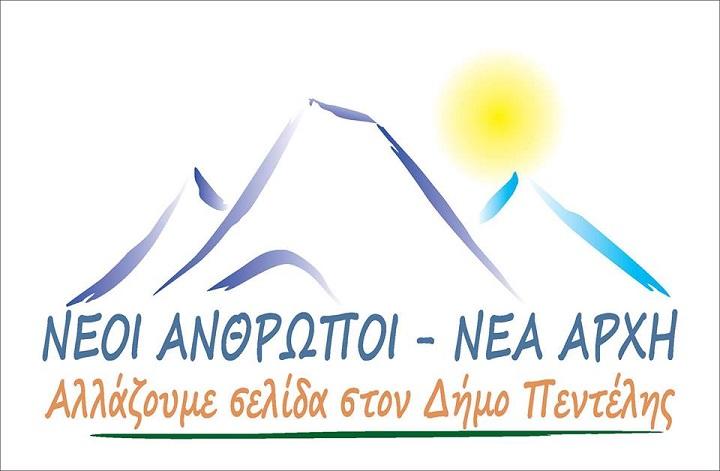 Με το σύλλογο των εργαζομένων του Δήμου Πεντέλης συναντήθηκε την Τετάρτη 19 Δεκεμβρίου αντιπροσωπεία του συνδυασμού «Νέοι Άνθρωποι- Νέα Αρχή», στα πλαίσια του προγραμματισμένου διαλόγου με τοπικούς φορείς και συλλόγους.