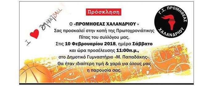 """Ο Προμηθέας Χαλανδρίου προσκαλεί στην κοπή της Πρωτοχρονιάτικης πίτας του, το Σάββατο 10 Φεβρουαρίου 2018, ώρα 11:00 π.μ., στο δημοτικό γυμναστήριο """"Μάρκος Παπαδάκης""""."""