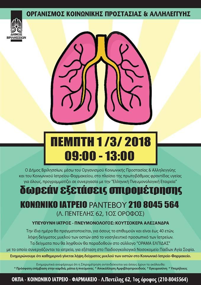 Λόγω της μεγάλης ζήτησης του πνευμονολογικού ελέγχου σε όλους τους πολίτες, προγραμματίζεται ξανά έλεγχος σπιρομέτρησης από τον Οργανισμό Κοινωνικής Προστασίας & Αλληλεγγύης του Δήμου Βριλησσίων.