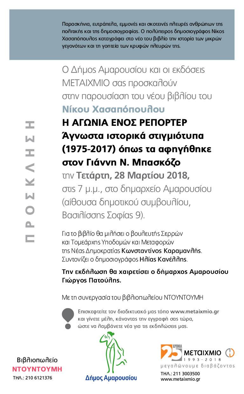 Με την υποστήριξη του Δήμου Αμαρουσίου θα πραγματοποιηθεί η παρουσίαση του νέου βιβλίου του Νίκου Χασαπόπουλου«Η αγωνία ενός ρεπόρτερ- Άγνωστα ιστορικά στιγμιότυπα (1975-2017) όπως τα αφηγήθηκε στον Γιάννη Ν. Μπασκόζο».