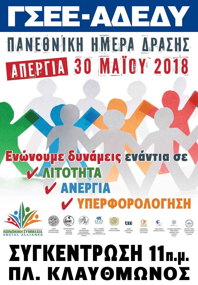 Γενική απεργία έχουν προκηρύξει για αύριο, Τετάρτη, η ΓΣΕΕ, η ΑΔΕΔΥ και άλλοι αντιπροσωπευτικοί κοινωνικοί και επιστημονικοί φορείς.