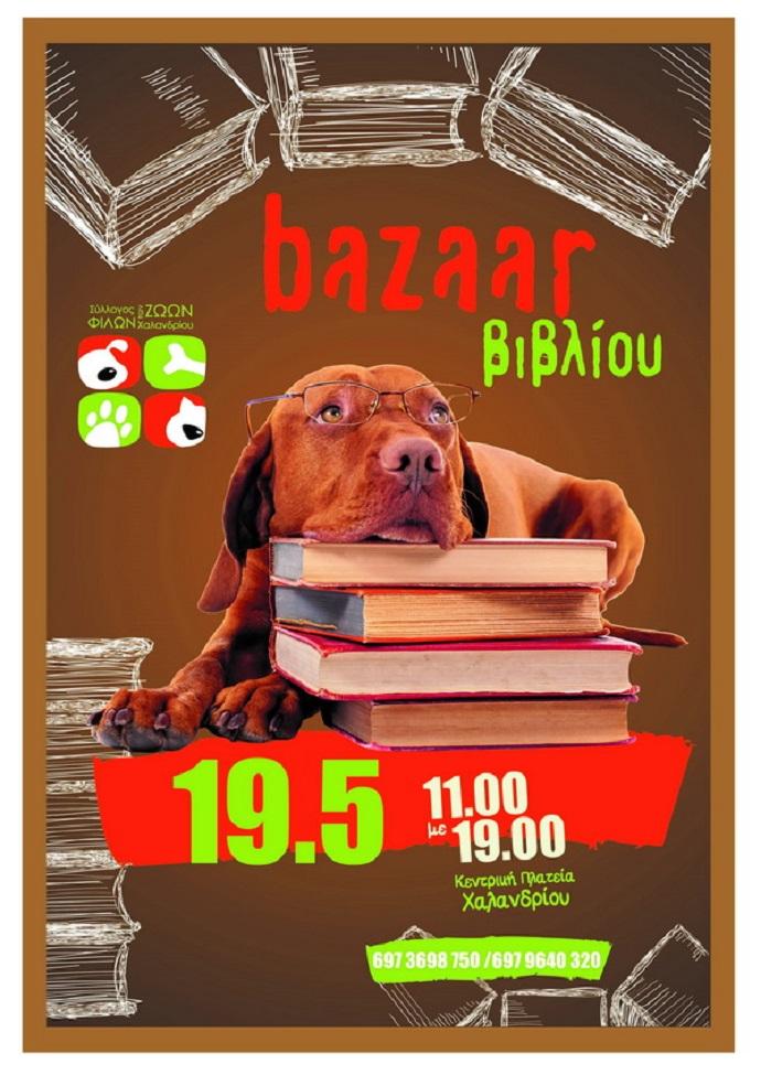 """Οι """"Φίλοι των Ζώων Χαλανδρίου"""" οργανώνουν μπαζαάρ, αποκλειστικά με βιβλία, το ερχόμενο Σάββατο 19 του μηνός, στο γνωστό στέκι, στην Κεντρική Πλατεία Χαλανδρίου."""