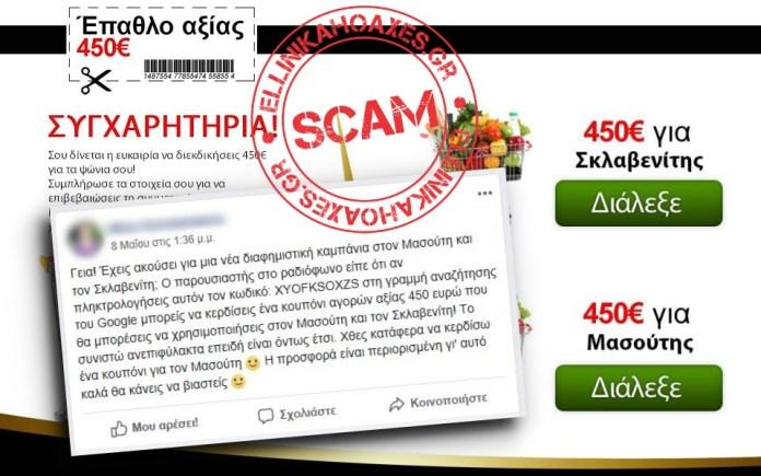 Αυτές τις μέρες κυκλοφορεί το παρακάτω μήνυμα με σκοπό την εξαπάτηση των χρηστών, για να τους εγγράψει σε συνδρομητική υπηρεσία με υψηλές χρεώσεις.