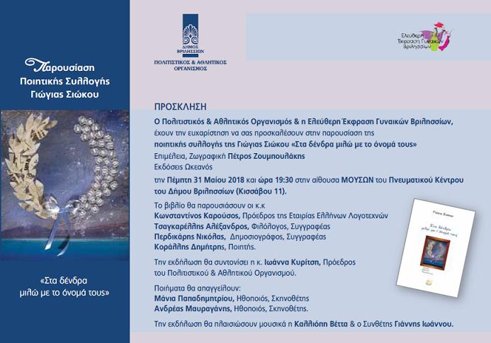"""Την Πέμπτη, 31 Μαϊου 2018, στις 19:30, στην αίθουσα Μουσών του Πνευματικού Κέντρου Βριλησσίων (Κισσάβου 11), παρουσιάζεται η Ποιητική Συλλογή της Γιώγιας Σιώκου """"Στα δένδρα μιλώ με το όνομά τους""""!"""