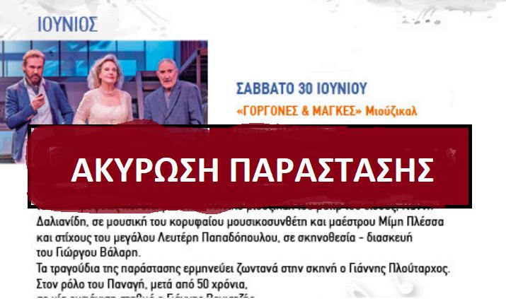 """Ακυρώνεται η σημερινή παράσταση """"Γοργόνες και Μάγκες"""" στο θέατρο Νταμάρι- Αλίκη Βουγιουκλάκη."""