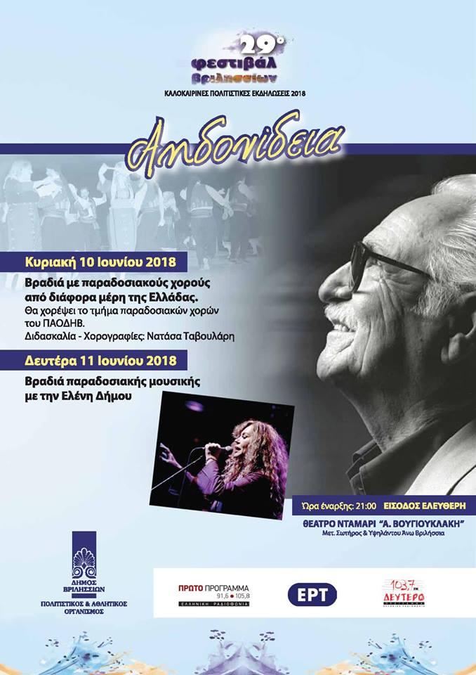 Για 2η συνεχόμενη χρονιά ο Πολιτιστικός & Αθλητικός Οργανισμός του Δήμου Βριλησσίων θα διοργανώσει τα «ΑΗΔΟΝΙΔΕΙΑ» στο θέατρο Νταμάρι – Αλίκη Βουγιουκλάκη την Κυριακή 10 Ιουνίου & τη Δευτέρα 11 Ιουνίου 2018.