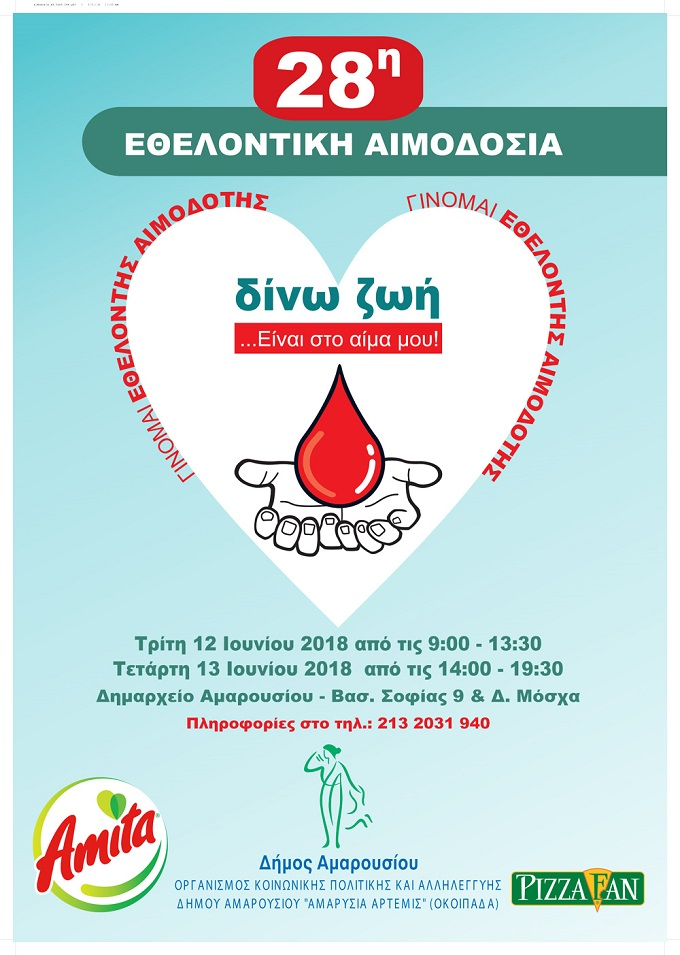 Διήμερο εθελοντικής αιμοδοσίας διοργανώνει ο Οργανισμός Κοινωνικής Πολιτικής και Αλληλεγγύης Δήμου Αμαρουσίου (Ο.ΚΟΙ.Π.Α.Δ.Α) για την ενίσχυση της Δημοτικής Τράπεζας Αίματος, ώστε να μπορεί να καλύψει τις ανάγκες σε μονάδες αίματος των εθελοντών αιμοδοτών, κατοίκων και πολιτών.