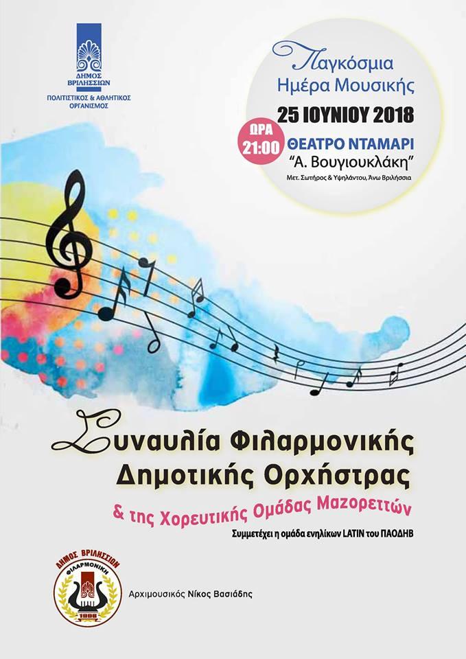 """Συναυλία της Φιλαρμονικής Ορχήστρας του Δήμου Βριλησσίων, τη Δευτέρα 25 Ιουνίου, 9.00 μ.μ, στο θέατρο """"Αλίκη Βουγιουκλάκη"""" (πρώην Νταμάρι)."""