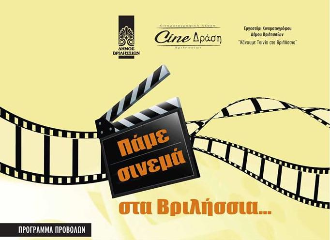 Ο Δήμος Βριλησσίων, η Κινηματογραφική Λέσχη Βριλησσίων Cine-Δράση και το Εργαστήρι Κινηματογράφου του Δήμου Βριλησσίων «Κάνουμε Ταινία στα Βριλήσσια» συνεργάζονται και οργανώνουν 10 δωρεάν προβολές επιλεγμένων ταινιών σε υπαίθριους χώρους.