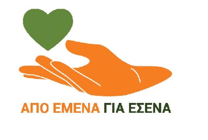 Ο Δήμος Κηφισιάς, μέσω του ΝΠΔΔ «Κοινωνική Μέριμνα» στέκεται με διάθεση αλληλεγγύης δίπλα στον καθημερινό άνθρωπο που ενδεχομένως να έχει πληγεί από την παρατεινόμενη κρίση.