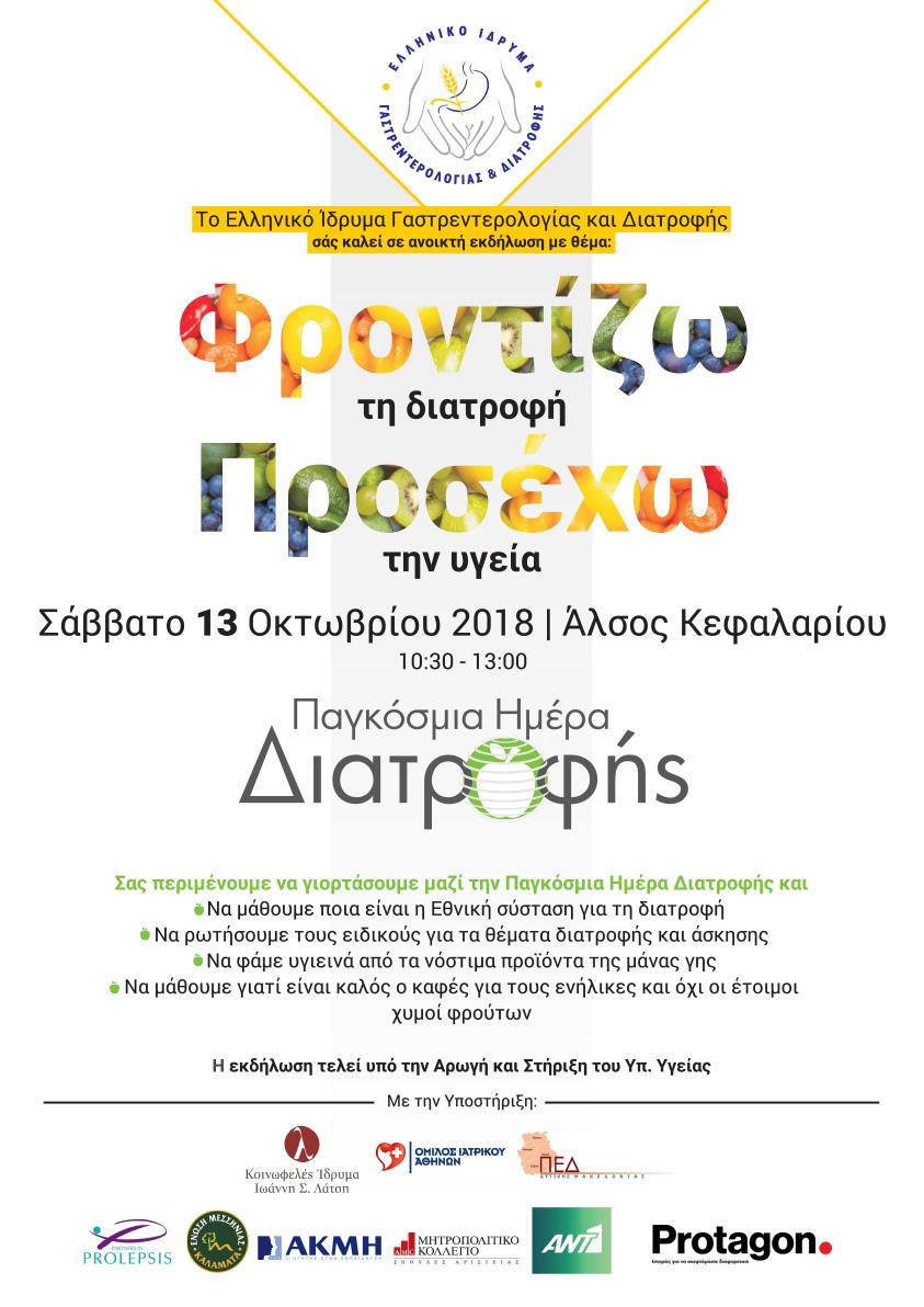 """Τρίωρη εκδήλωση το Σάββατο 13 Οκτωβρίου 2018 στο Άλσος Κηφισιάς με θέμα: """"Φροντίζω τη διατροφή μου, Προσέχω την υγεία μου"""""""