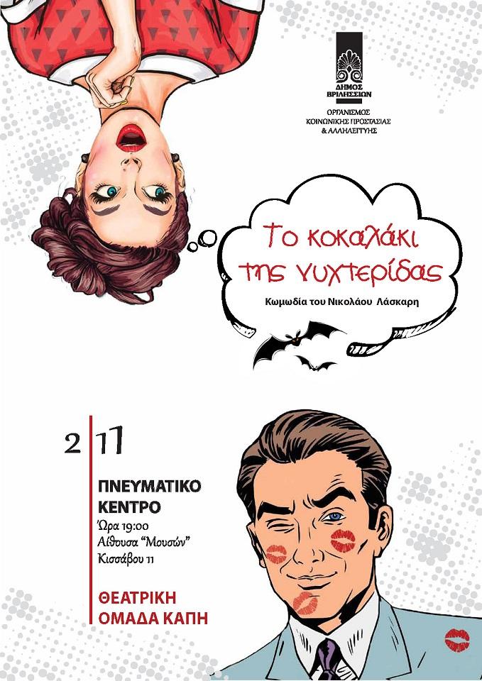 Ο Οργανισμός Κοινωνικής Προστασίας & Αλληλεγγύης παρουσιάζει την παράσταση της θεατρικής ομάδας των μελών του ΚΑΠΗ 'Το κοκαλάκι της νυχτερίδας' την Παρασκευή 2 Νοεμβρίου και ώρα 19.00 στο Πνευματικό Κέντρο (Κισσάβου 11).