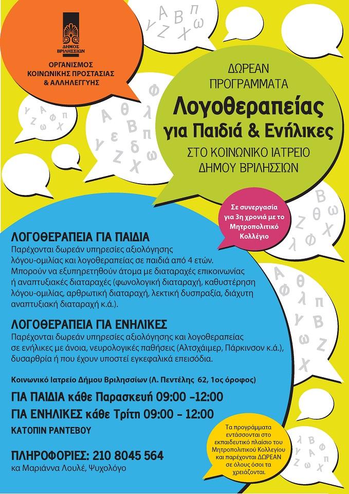 Ο Οργανισμός Κοινωνικής Προστασίας και Αλληλεγγύης του Δήμου Βριλησσίων, σε συνεργασία για 3η χρονιά με το Μητροπολιτικό Κολλέγιο, συνεχίζει και φέτος τα ιδιαίτερα επιτυχημένα Προγράμματα Λογοθεραπείας για Παιδιά και Ενήλικες.