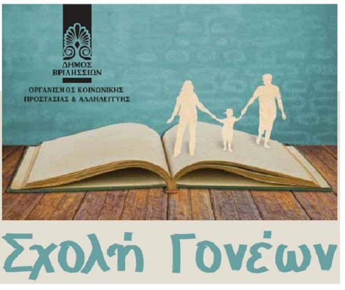 Ο Οργανισμός Κοινωνικής Προστασίας & Αλληλεγγύης του Δήμου Βριλησσίων ενημερώνει ότι η νέα ομιλία της Σχολής Γονέων θα πραγματοποιηθεί την Παρασκευή 8 Φεβρουαρίου 2019 και ώρα 18.30: