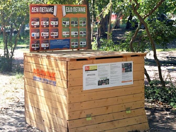 Δίκτυο Συνοικιακής Κομποστοποίησης των ίδιων των δημοτών για να παράγεται άριστης ποιότητας κόμποστ (λίπασμα) για τα πάρκα κάθε συνοικίας, δημιουργείται από το Δήμο Βριλησσίων.