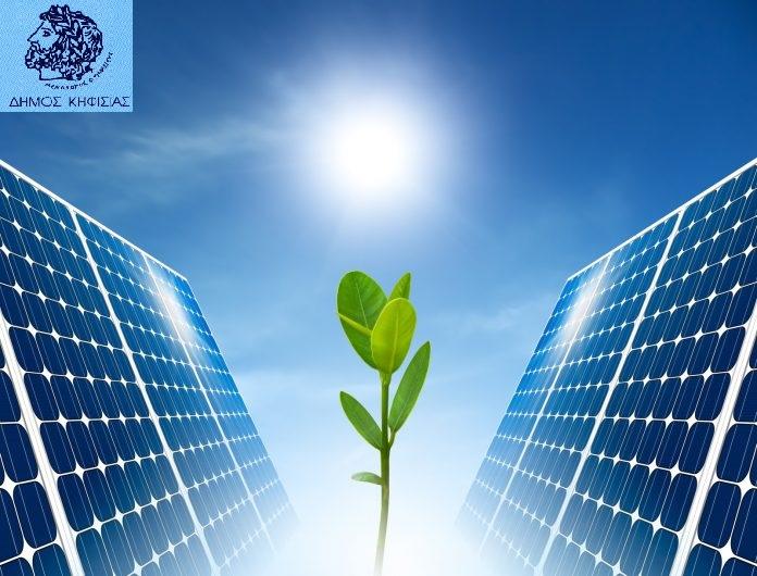 Χρηματοδότηση κατά 100% από το Πράσινο Ταμείο εξασφάλισε ο Δήμος Κηφισιάς προκειμένου να δημιουργήσει Ενεργειακό Πάρκο, Ενεργειακή Κοινότητα και να ενημερώσει τους πολίτες για την καθαρή ενέργεια.