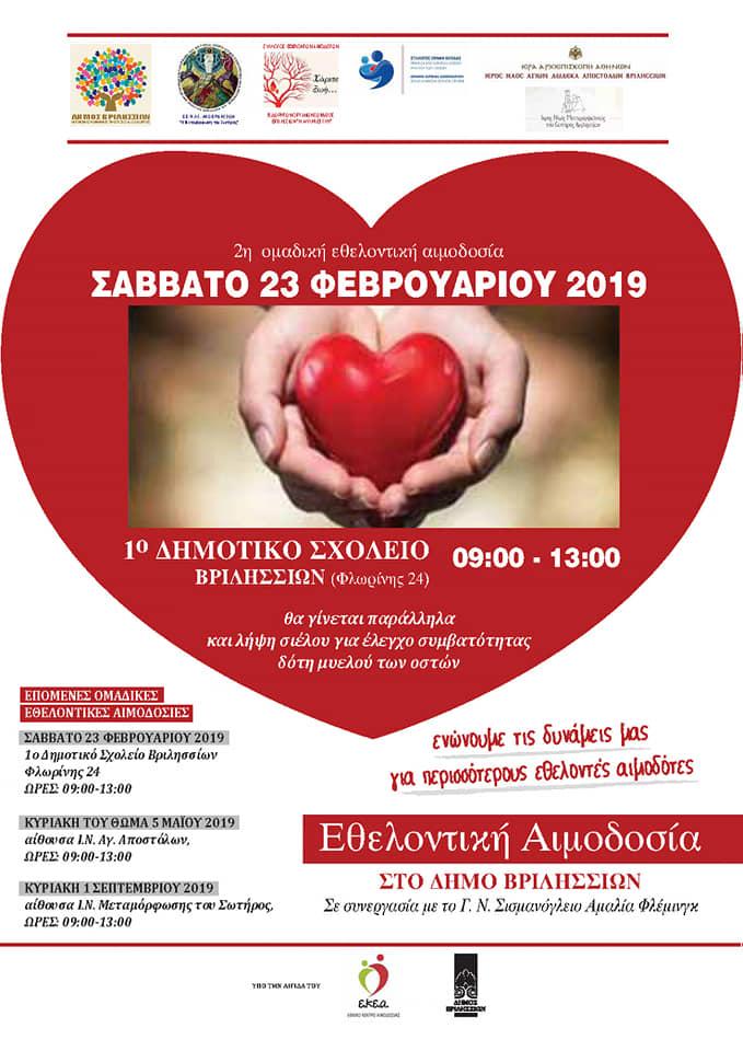 Ο Δήμος Βριλησσίων, μέσω του ΟΚΠΑ, σε συνεργασία με το Γενικό Νοσοκομείο Σισμανόγλειο- Αμαλία Φλέμινγκ καλούν στην Εθελοντική αιμοδοσία, το Σάββατο 23 Φεβρουαρίου 2019 και ώρα 09.00 - 13.00, στο 1ο Δημοτικό Σχολείο Βριλησσίων (Φλωρίνης 24).
