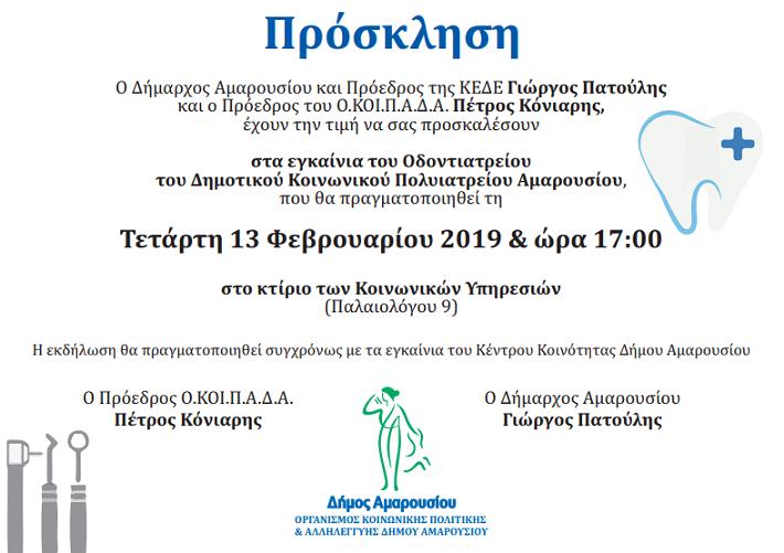 Ο Δήμος Αμαρουσίου εγκαινιάζει το«Οδοντιατρείο»τη νέα κοινωνική δομή του Δημοτικού Κοινωνικού Πολυιατρείου, την Τετάρτη 13 Φεβρουαρίου 2019 και ώρα 17:00, στο κτήριο των Κοινωνικών Υπηρεσιών (Παλαιολόγου 9).
