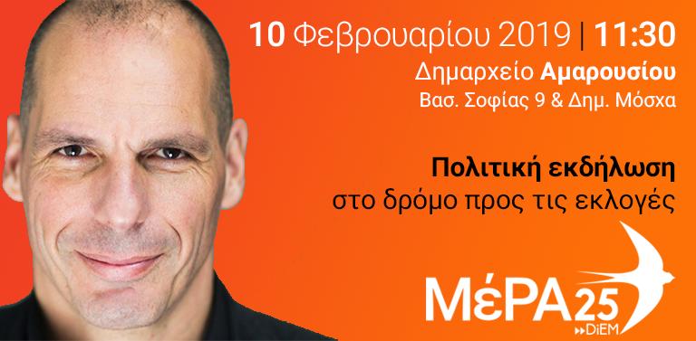 ΤοΜέΡΑ25και ο γραμματέας του κόμματος,Γιάνης Βαρουφάκης,σας περιμένουν τηνΚυριακή 10 Φεβρουαρίου, στις 11:30 στο Δημαρχείο Αμαρουσίου.