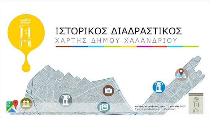 Ένας διαδραστικός χάρτης στον οποίο περιλαμβάνονται σημεία ιστορικής σημασίας, αρχαιολογικά ευρήματα, λαογραφικές πληροφορίες, ιστορικοί κινηματογράφοι κ.ά. εμπλουτισμένα με παλιές φωτογραφίες, δημιουργήθηκε από το Δήμο Χαλανδρίου και είναι προσβάσιμος σε δημότες και μη.
