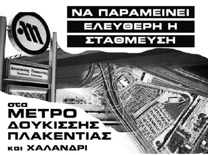 Σε συγκεντρώσεις, αύριο Πέμπτη στο Υπουργείο Μεταφορών και μεθαύριο Παρασκευήστον σταθμό της Δουκίσσης Πλακεντίας καλούν τους πολίτες οργανώσεις και ανοιχτές συνελεύσεις.