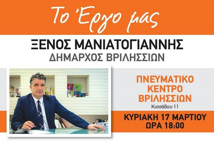 Ο Δήμαρχος Βριλησσίων Ξένος Μανιατογιάννης καλεί την Κυριακή 17 Μαρτίου 2019 και ώρα 18.00, στην αίθουσα 'Μουσών' στο Πνευματικό Κέντρο, για να παρουσιάσει το έργο των 5 ετών διοίκησής του στο Δήμο Βριλησσίων.